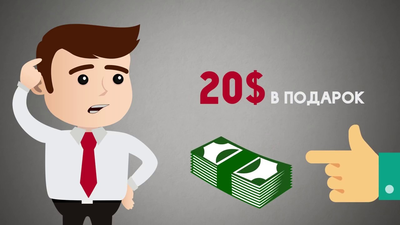 Бонусы Форекс – что это такое и нужны ли они трейдеру