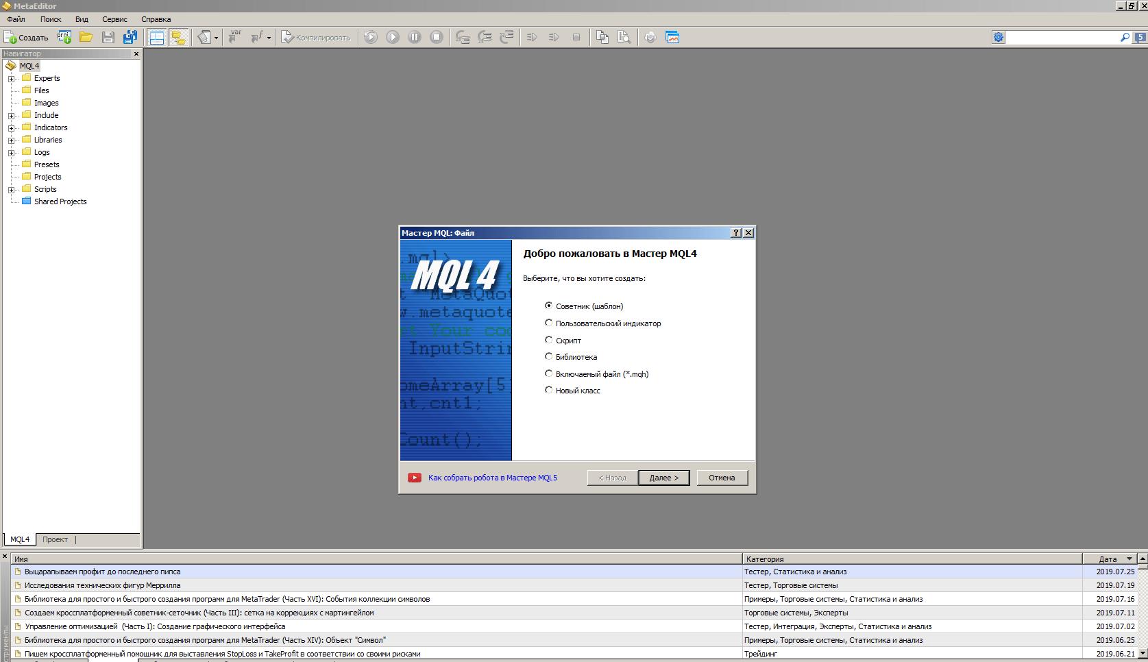 Язык программирования MQL (вводная статья)
